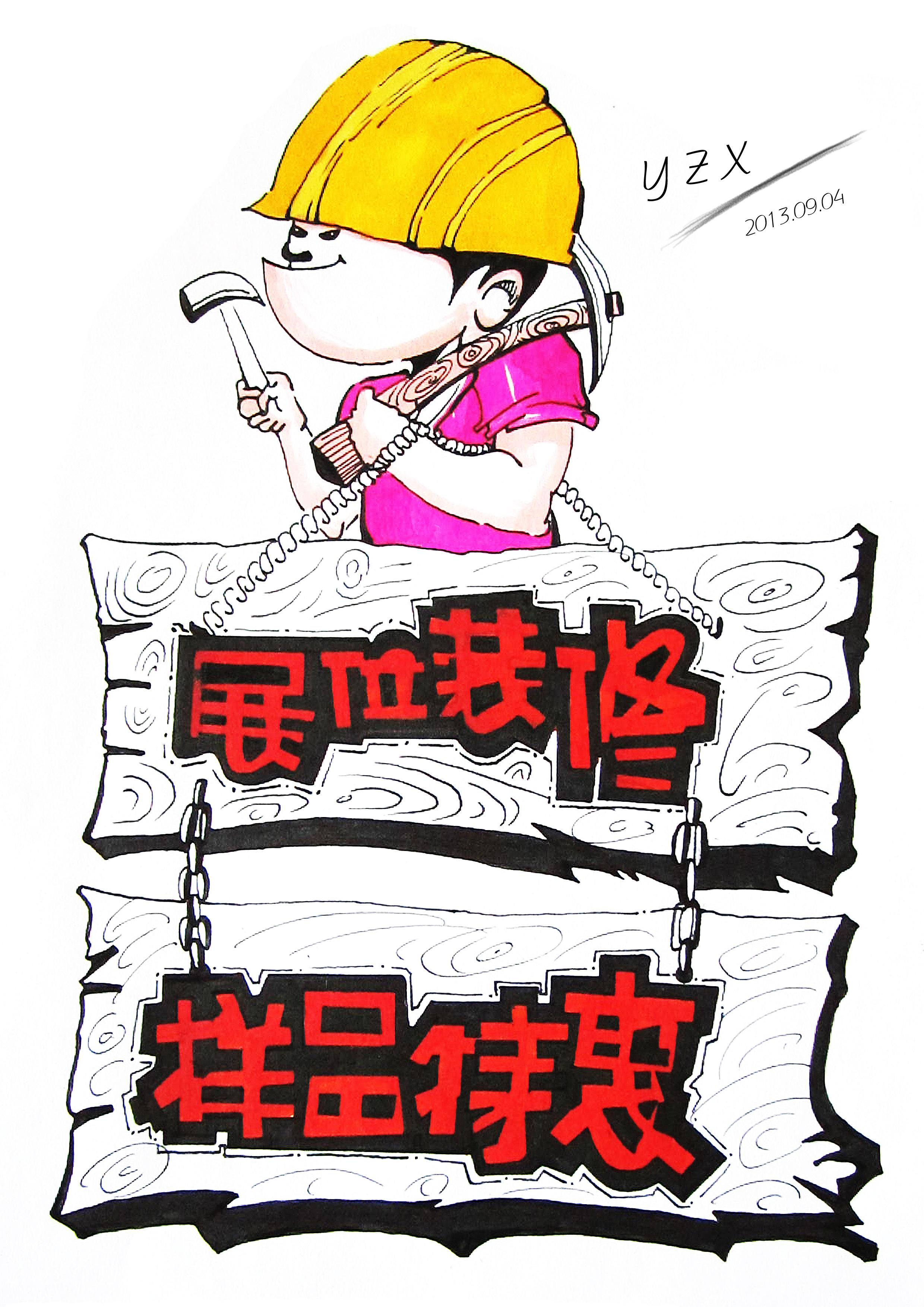 字体海报宣传设计,手绘马克笔习作