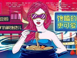 蓝色盛火新作:餐饮明星姐弟俩2019全新地铁海报设计