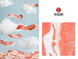 美食摄影:京馆涮-涮一锅盐池好羊肉