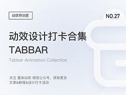Tabbar 动效打卡作品合集(四)
