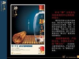 泸州老窖白酒海报设计