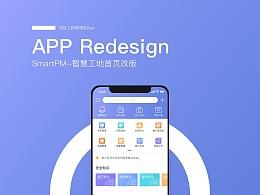 项目工程管理类App首页改版