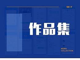2017年度UI/交互作品集