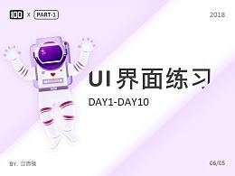 UI100天丨界面练习(Part-1)