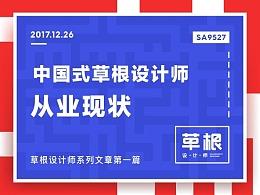 SA9527-中国式草根设计师的从业现状
