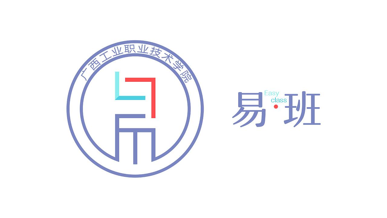 广西工业职业技术学院易班logo设计投稿
