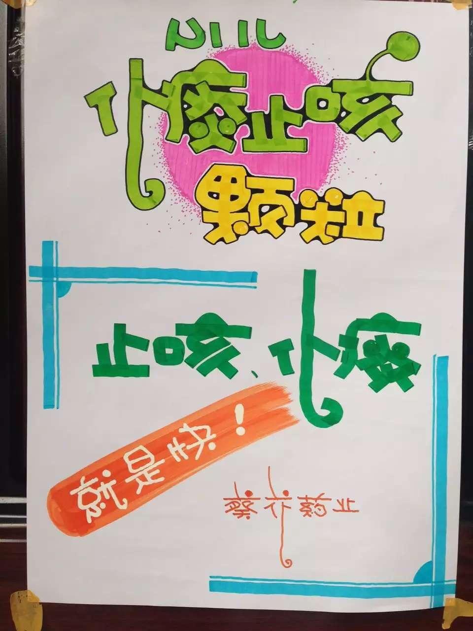 手绘pop药业广告宣传海报手绘设计