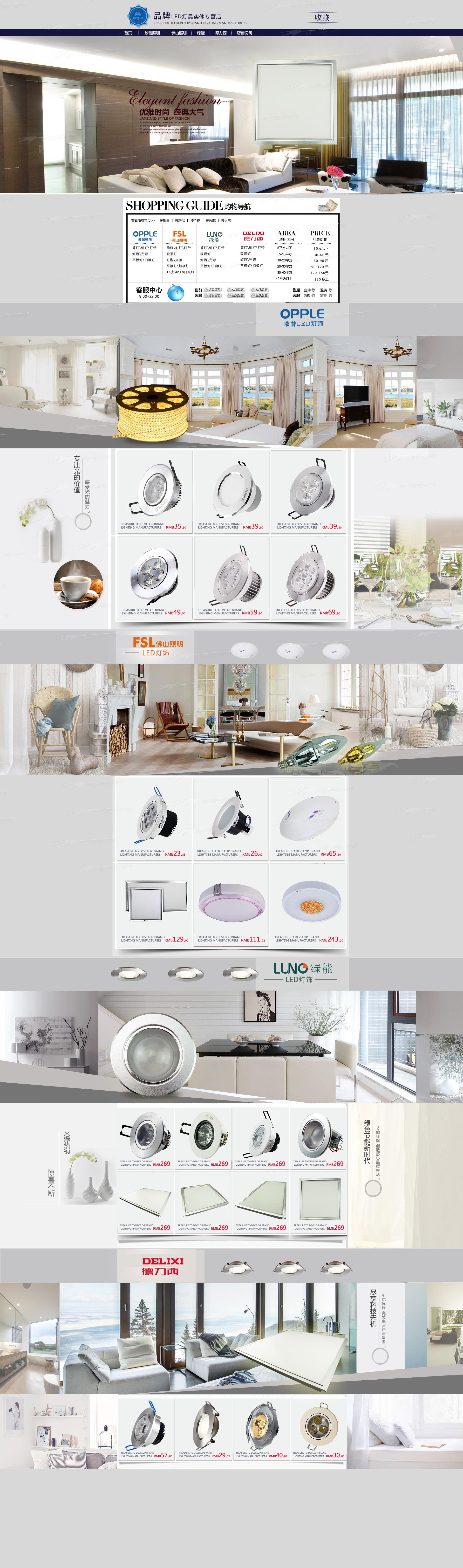 李勤学作品之电商首页制作 灯具 简洁 清新 品牌 排版图片