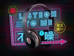 beats耳机双11专题页面