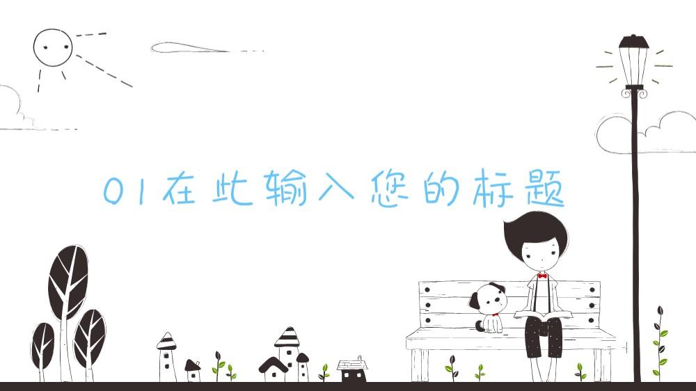 卡通手绘蓝色儿童清新唯美快乐成长模板|平面|ppt/|政