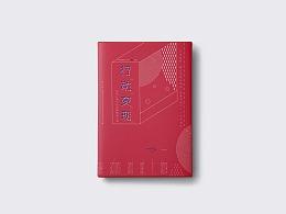 书籍装帧设计5