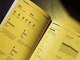 2018画册设计 5.0