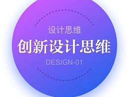 产品设计中的思辨论:创新设计思维
