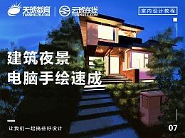 【室内教程】建筑夜景,电脑手绘速成