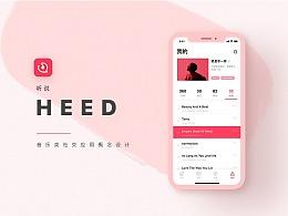 HEED听说-音乐类社交app