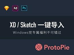 XD / Sketch 一键导入Protopie