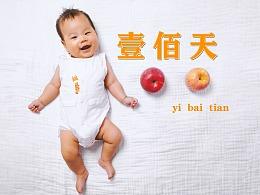 【手机仿拍】水果创意BABY宝贝百日照