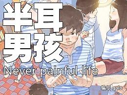【短篇】半耳男孩(2013)