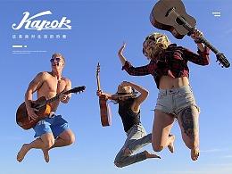 kapok/红棉乐器吉他页面