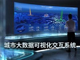 城市大数据可视化交互系统