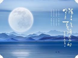 歌赋诗意 海上生明月