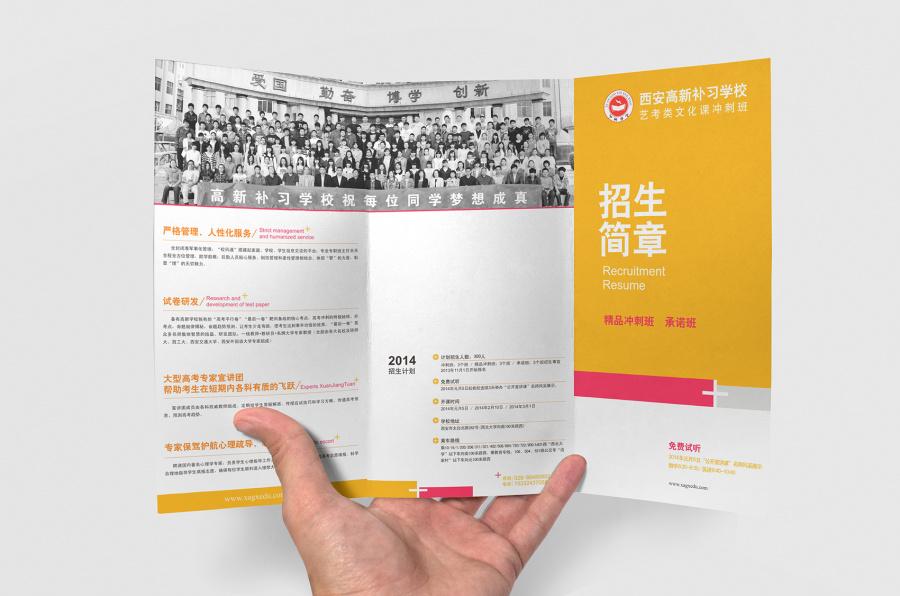 三运费设计-红黄搭配不a运费的设计奥臣策划设折页淘宝买家具图片
