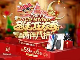 Baseus 京东自营店铺 圣诞主题设计。