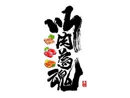 < 秦川书法字体 >搭配