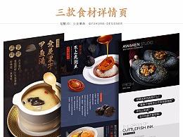 食材美食小吃农副产品详情页/日式/中式排版/电商描述