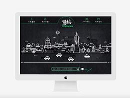 """""""悠杭""""民宿网页概念化设计"""