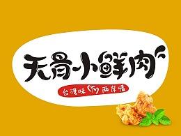 无骨小鲜肉| 水果味豆制品素食 · 产品包装设计