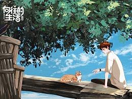 夏日3-猫与少年