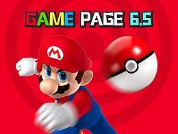 游戏页面设计6.5