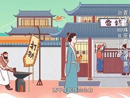 海南宣传MG动画中国风元素MG动画融创文旅MG宣传动画