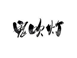 阿庆手书 | 字迹 | 2020.04