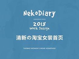 三期 简约 日系小清新 女装首页排版设计