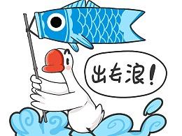 宜信普惠13周年《鱼鹅》表情包