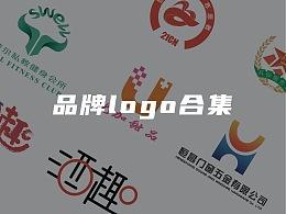 品牌logo设计合集
