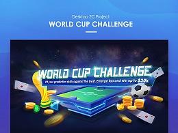 世界杯活动页面UX流程