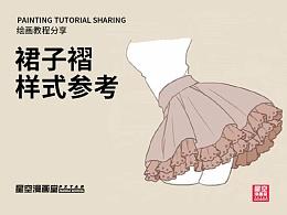 教你如何画好漫画教程94 - 裙子褶样式参考