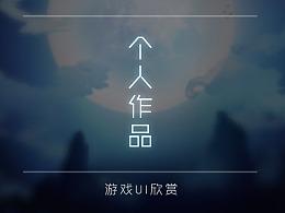 苍蓝星(国风游戏原创界面)