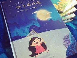 公主的月亮-绘本