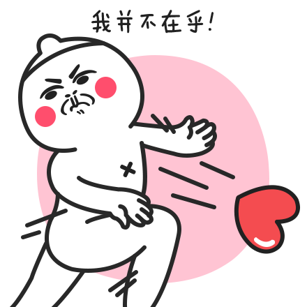 查看《【表情×芮小凹凸】爱你是一种习惯》原图,原图尺寸:440x440