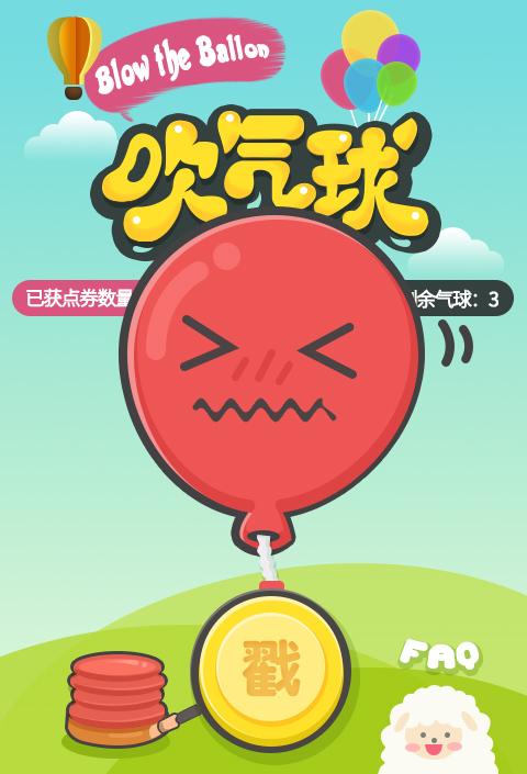微信吹气球活动