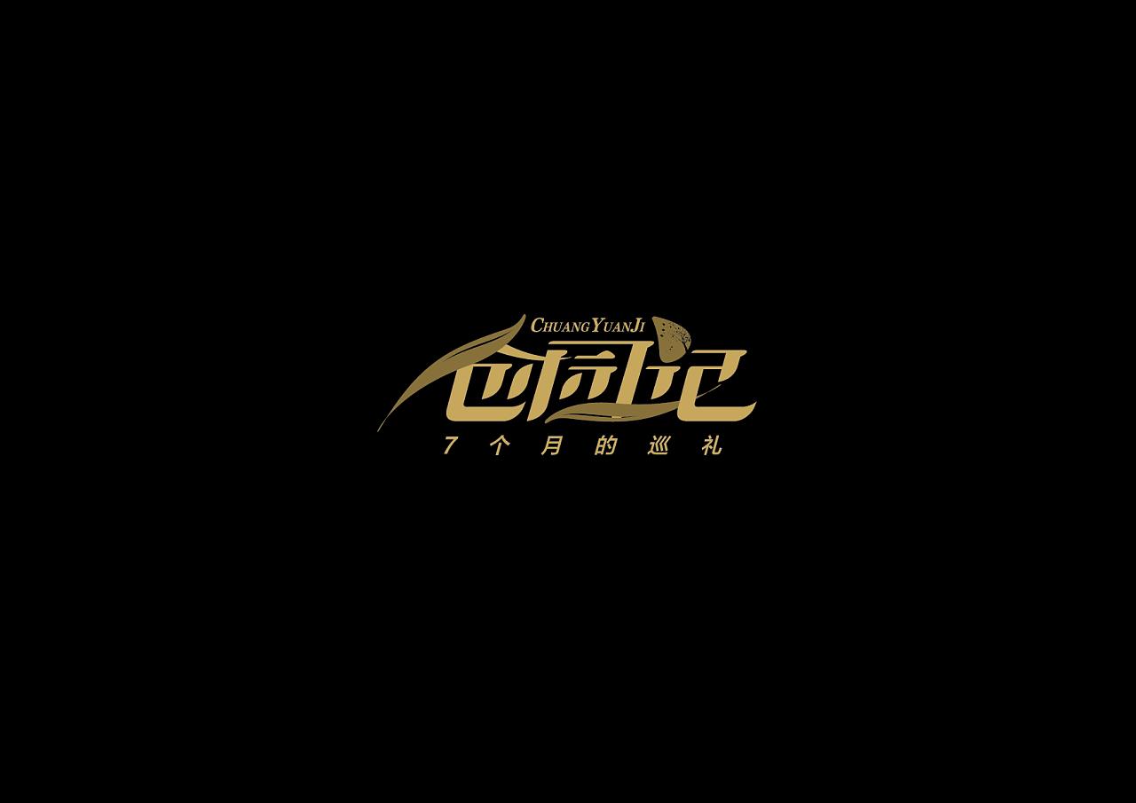 世茂 倾城 创园记logo