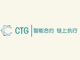 CTG:智能合约 链上执行