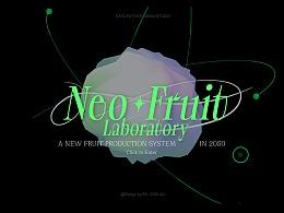 #2020青春答卷#<未来水果实验室>   设计未来水果物种