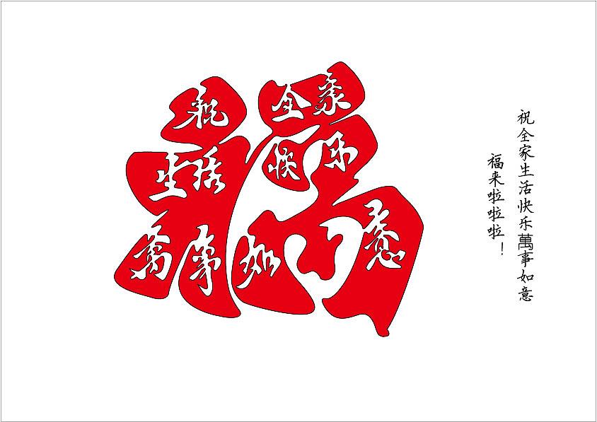 张家佳-字体设计福字创意篇