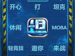 """《开心打坦克》微信创意宣传""""九宫格"""""""