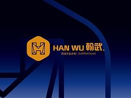 【醒狮】- 瀚武建设集团品牌全案